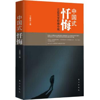 中国式忏悔(pdf+txt+epub+azw3+mobi电子书在线阅读下载)