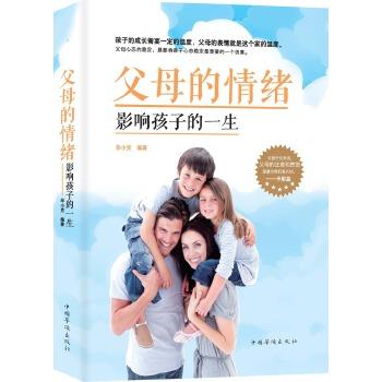 父母的情绪影响孩子的一生