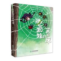 安武林科学美文系列:老蜘蛛的一百张床