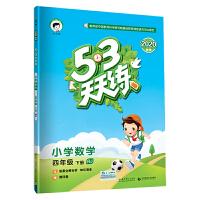 53天天练 小学数学 四年级下册 RJ(人教版)2020年春(含答案册及知识清单册,赠测评卷)