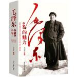 毛泽东说与写的魅力