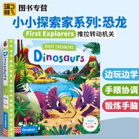 小小探索家系列 恐龙 First Explorers Dinosaurs 英文原版 机关操作纸板书