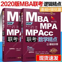 机工版2020年管理类联考 MBA MPA MPAcc联考 数学精点(第9版)2019MBA教材 199管理类联考综合