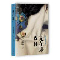 正版书籍T0J 无花果森林 [日]小池真理子 , 谭一珂 , 谭晶华 上海文艺出版社 9787532156238