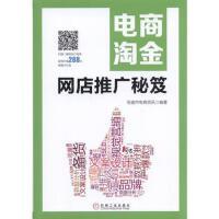 【二手书8成新】电商淘金 网店推广秘笈 恒盛杰电商资讯 9787111513575