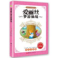 新课标:爱丽丝梦游仙境2种封面,内容一致,*发货