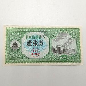 北京市购货券
