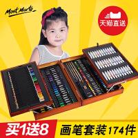 画笔套装儿童新年礼物小学生水彩笔套装初学者绘画礼盒手绘彩色笔涂鸦画画笔套盒工具174件套幼儿园