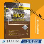 《回天号》 迈克尔梅尔揭秘日本在太平洋战场上载人式自杀潜艇揭秘二战后期一段鲜为人知的历史二战后期军事战争小说重庆cq