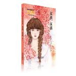 新中国成立70周年儿童文学经典作品集 女孩,女孩