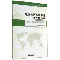 地理信息系统原理及工程应用(专业任选课适用普通高等教育土木工