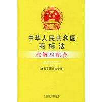 注解与配套11-中华人民共和国商标法注解与配套