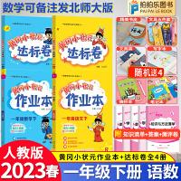 黄冈小状元一年级下 语文数学2021春部编人教版作业本达标卷一年级下册