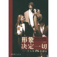 【二手书8成新】形象决定一切个人形象操作指南 三妮 文化艺术出版社
