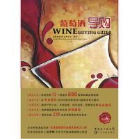 【二手书8成新】葡萄酒导购 富隆葡萄酒文化中心著 广东科技出版社