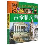(全彩)图说古希腊文明