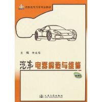 汽车电器构造与维修
