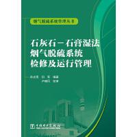 烟气脱硫系统管理丛书 石灰石-石膏湿法烟气脱硫系统检修及运行管理