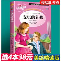 麦琪的礼物 教育部新课标推荐书目-人生必读书 名师点评 美绘插图版