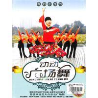 动动广场舞-我的小宝气(双碟装)DVD( 货号:7885734657917)