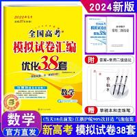 【现货】恩波38套 新高考2022数学 三十八套模拟试卷汇编优化38+2套高三高中文科理科一轮总复习强化训练含2021年