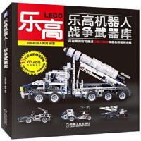 全新正版!JG9787111604129 乐高机器人 战争武器库 乐高机器人编程书籍 乐高机器人创意结构设计 乐高机器