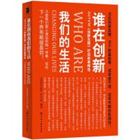 【二手书8成新】谁在创新生活 《创新无限》栏目组 化学工业出版社
