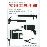 实用工具手册――五金类实用手册大系祝燮权 主编上海科学技术出版社9787532355105