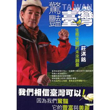 驚豔臺灣港版 台版 繁体书