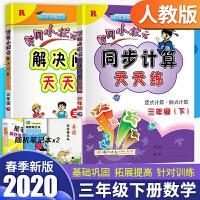 黄冈小状元同步计算天天练+解决问题天天练三年级下册人教版