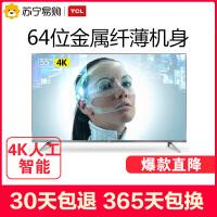 【苏宁易购】TCL D55A730U 55英寸4K金属超薄高清智能网络平板LED液晶电视机