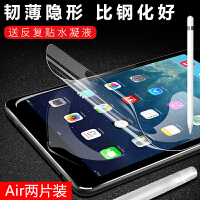 新品Air水凝膜9.7寸air2平板保护膜2017全屏软膜前后非钢化膜 iPad Air 9.7寸高清前膜