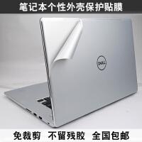 戴尔笔记本外壳贴膜15-7570 15-7577保护膜11-3162 11MF-3168贴纸 金属拉丝 A+B+C面