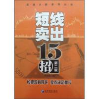 短线卖出十五招(第二版) 李凤雷 9787509631997