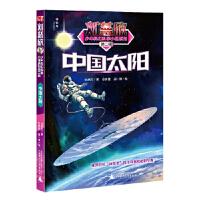 正版 刘慈欣少年科幻科学小说系列2:中国太阳 刘慈欣 著 广西师范大学出版社 9787559817235