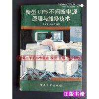 【二手9成新】新型UPS不�g�嚯�源原理�c�S修技�g李成章,王淑芳�著�子工�I出版社978815471