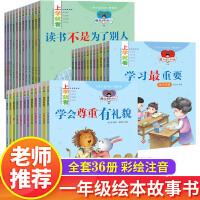 爸妈不是我的佣人 办法总比困难多全套20册注音版儿童读物7-10岁儿童绘本故事书1-2年级带拼音 适合一年级阅读的课外读物二三年级课外阅读书籍儿童读物