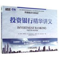 投资银行精华讲义/金多多金融投资经典译丛