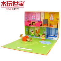 木玩世家儿童益智玩具积木玩具比好小屋