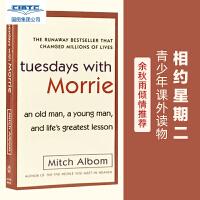 【现货】英文原版 Tuesdays with Morrie 相约星期二 米奇・阿尔博姆经典作品