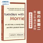 【现货】 英文原版  相约星期二 Tuesdays with Morrie 米奇・阿尔博姆纪实回忆录 经典作品