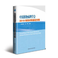 【二手书8成新】中国植物病理学会2018年学术年会论文集 彭友良,王琦 9787511637932