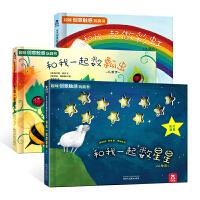 趣味触感玩具书系列3册和我一起数瓢虫和我一起数星星乐乐趣早教儿童触摸书0-2岁3岁幼儿绘本阅读亲子益智触感玩具书幼儿园