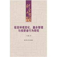 信息环境变化、盈余管理与投资者行为研究 王玉涛 9787300286143睿智启图书