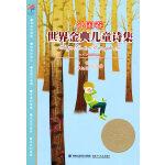 世界金典儿童诗集--外国卷