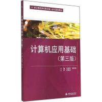 计算机应用基础(第三版)(21世纪高职高专教学做一体化规划教材)