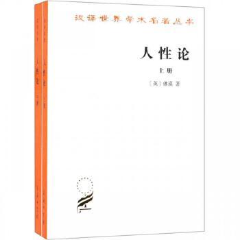 人性论(上下)(pdf+txt+epub+azw3+mobi电子书在线阅读下载)