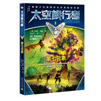 太空旅行者少年科幻小说系列6 第七元素