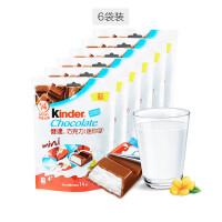 费列罗 Kinder 健达 牛奶夹心巧克力14粒迷你装 6袋组合 504克
