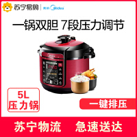 【苏宁易购】Midea/美的 MY-QC50A5电压力锅双胆5L智能家用电高压锅饭煲正品